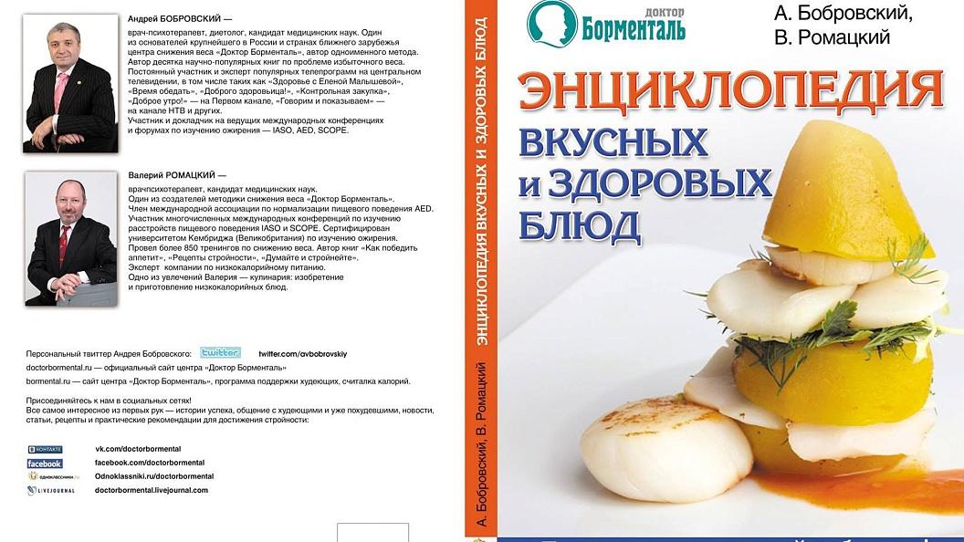 Рецепты похудения от доктора борменталь